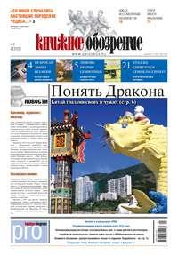 - Книжное обозрение (с приложением PRO) №02/2013