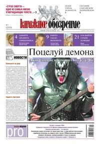 Книжное обозрение (с приложением PRO) №4/2012