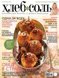 - ХлебСоль. Кулинарный журнал с Юлией Высоцкой. &#84703 (апрель) 2013