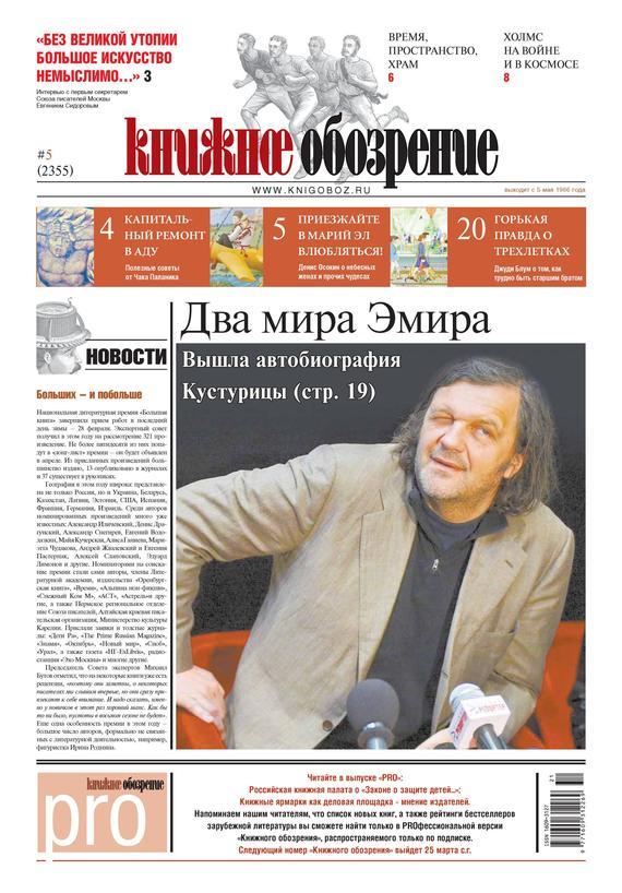 Книжное обозрение №05/2013
