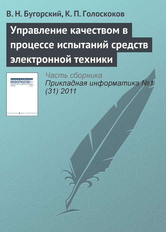 В. Н. Бугорский Управление качеством в процессе испытаний средств электронной техники