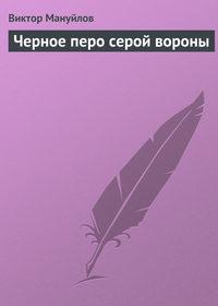 Мануйлов, Виктор  - Черное перо серой вороны