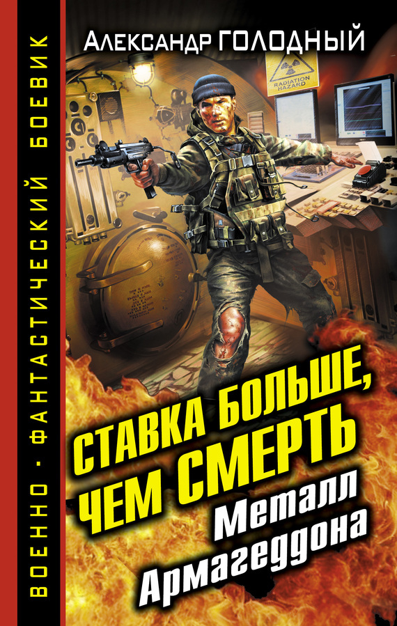 Александр Голодный Ставка больше, чем смерть. Металл Армагеддона новый фантастический боевик комплект из 53 книг