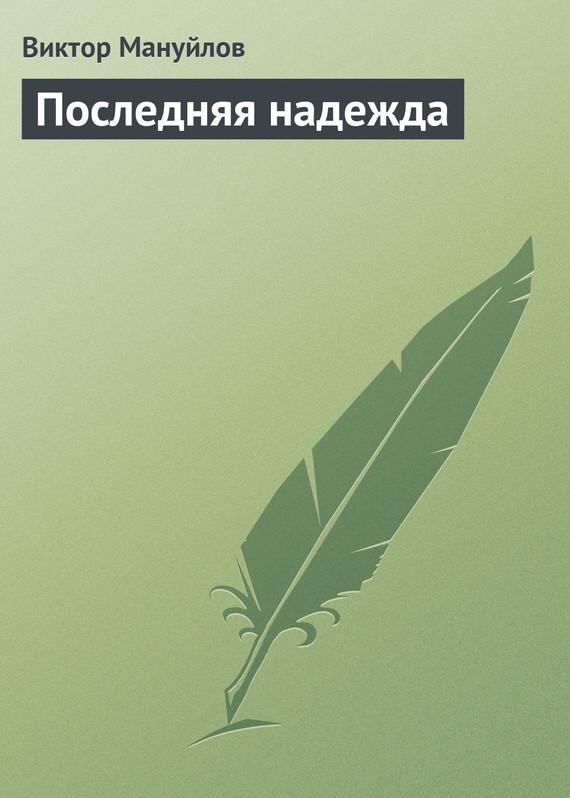 Мануйлов, Виктор  - Последняя надежда