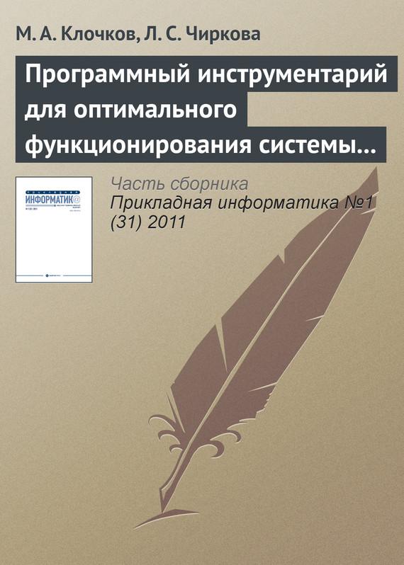 М. А. Клочков бесплатно