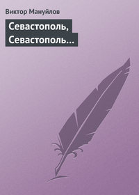 - Севастополь, Севастополь…