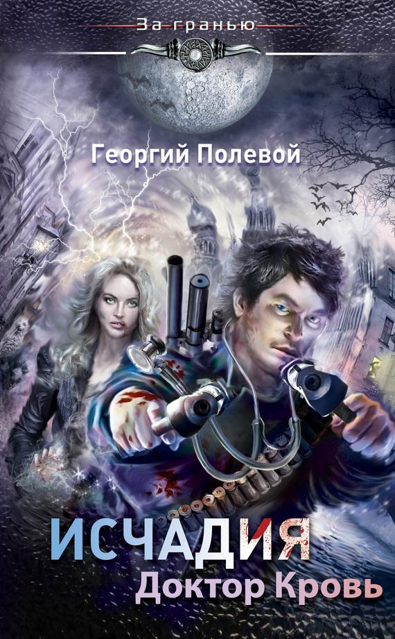 Доктор Кровь - Георгий Полевой