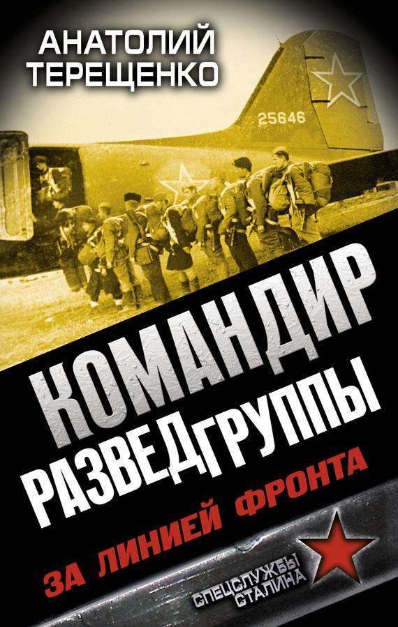 Командир Разведгруппы. За линией фронта - Анатолий Терещенко