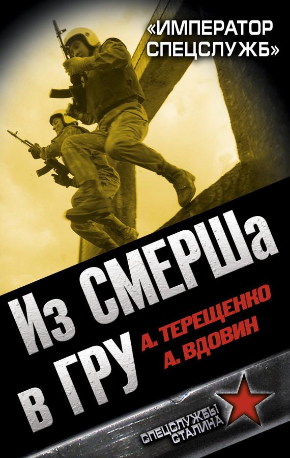 Анатолий Терещенко - Из СМЕРШа в ГРУ. «Император спецслужб»