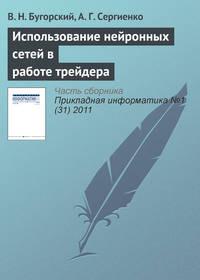 Бугорский, В. Н.  - Использование нейронных сетей в работе трейдера