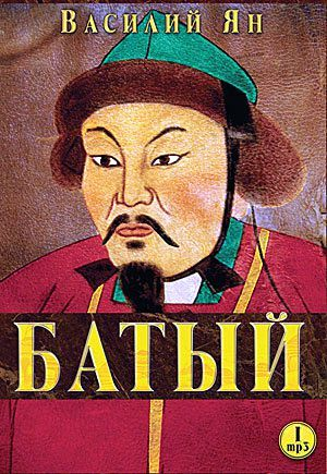 Василий Ян Батый батый