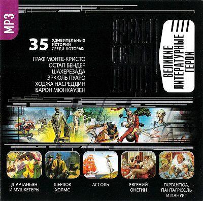 Сборник Великие литературные герои валентин пикуль николаевские монте кристо