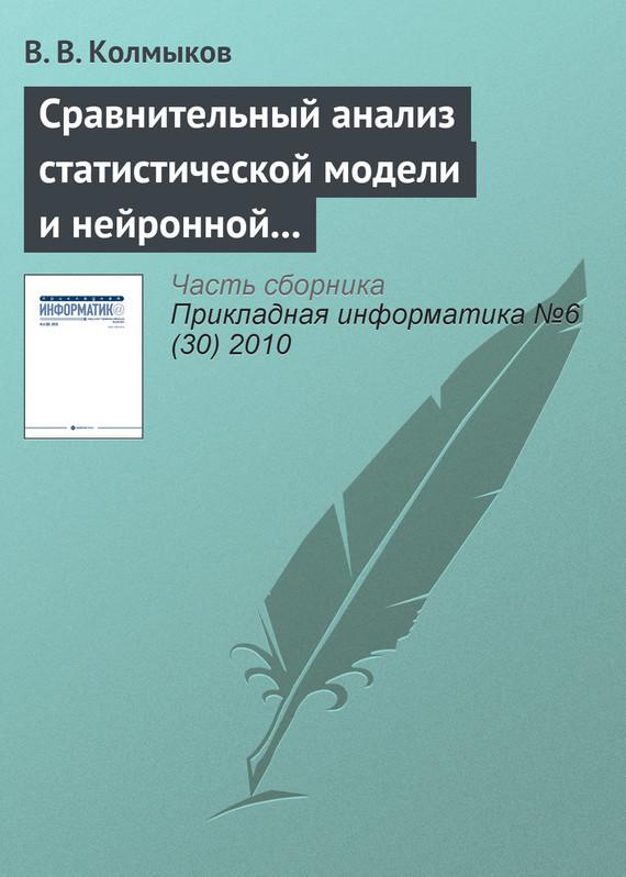 Обложка книги Сравнительный анализ статистической модели и нейронной сети обратного распространения в задаче прогнозирования, автор Колмыков, В. В.