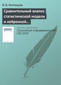 Колмыков, В. В.  - Сравнительный анализ статистической модели и нейронной сети обратного распространения в задаче прогнозирования