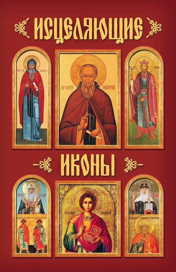 Дмитрий Ольшанский Исцеляющие иконы
