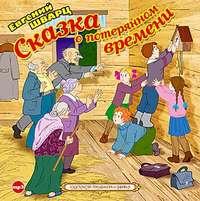 Шварц, Евгений  - Сказка о потерянном времени