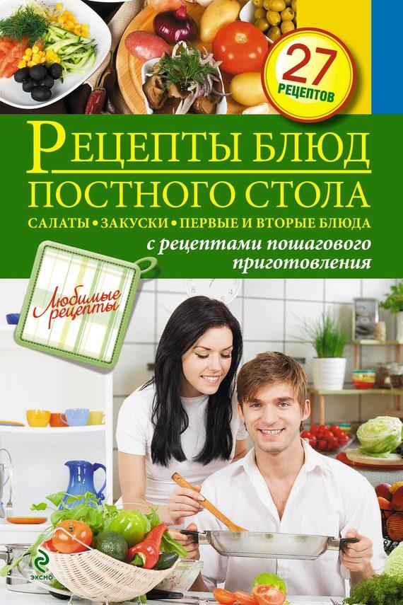 Рецепты блюд постного стола. Салаты, закуски, первые и вторые блюда