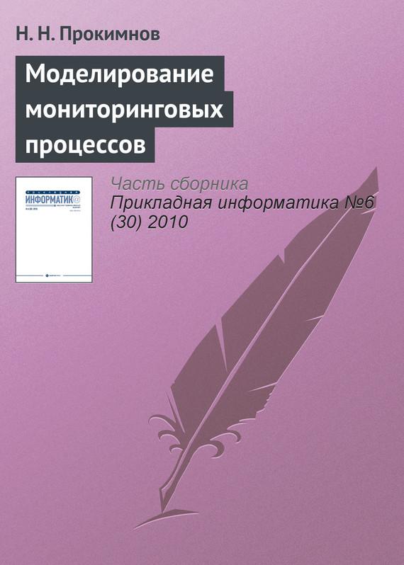 Н. Н. Прокимнов Моделирование мониторинговых процессов н н гринчик моделирование электрофизических и тепловых процессов в слоистых средах