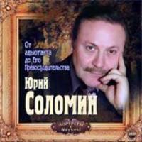 Соломин, Юрий  - От адъютанта до его превосходительства