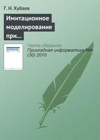 Хубаев, Г. Н.  - Имитационное моделирование при выборе состава факторов и структуры уравнения регрессии