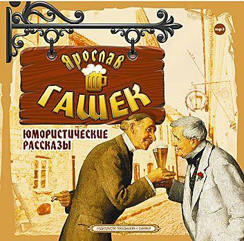 Юмористические рассказы - Ярослав  Гашек
