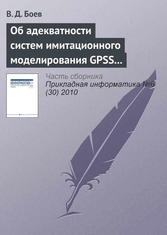 цена на В. Д. Боев Об адекватности систем имитационного моделирования GPSS World и AnyLogic (начало)