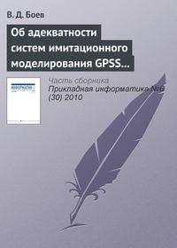 Боев, В. Д.  - Об адекватности систем имитационного моделирования GPSS World и AnyLogic (начало)