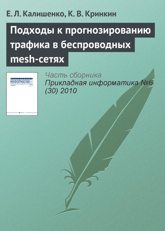 Е. Л. Калишенко Подходы к прогнозированию трафика в беспроводных mesh-сетях fuzzy multilevel graph embedding
