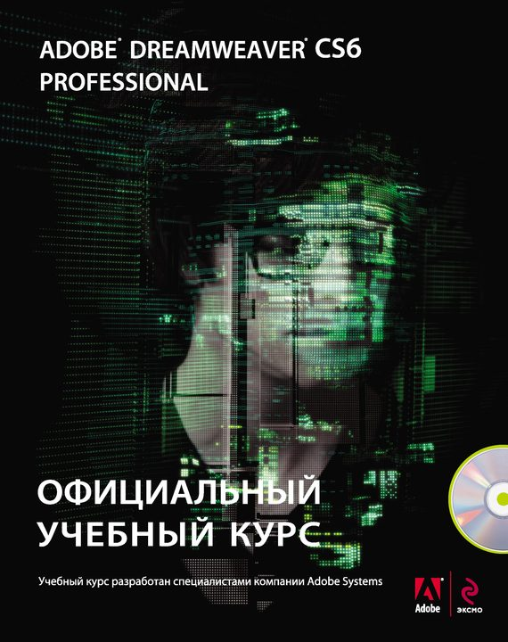 Коллектив авторов Adobe Dreamweaver CS6