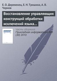Деревенец, Е. О.  - Восстановление управляющих конструкций обработки исключений языка Си++