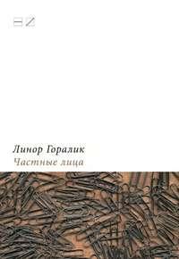 Горалик, Линор   - Частные лица. Биографии поэтов, рассказанные ими самими