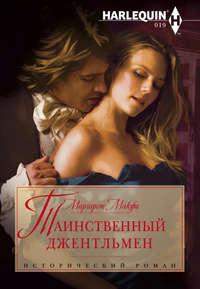 Макфи, Маргарет  - Таинственный джентльмен