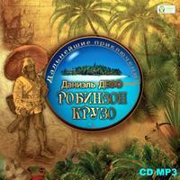 Дефо, Даниэль  - Дальнейшие приключения Робинзона Крузо