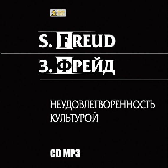 Неудовлетворенность культурой - Зигмунд Фрейд