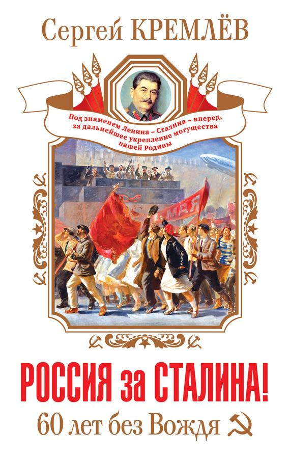 Россия за Сталина! 60 лет без Вождя - Сергей  Кремлев
