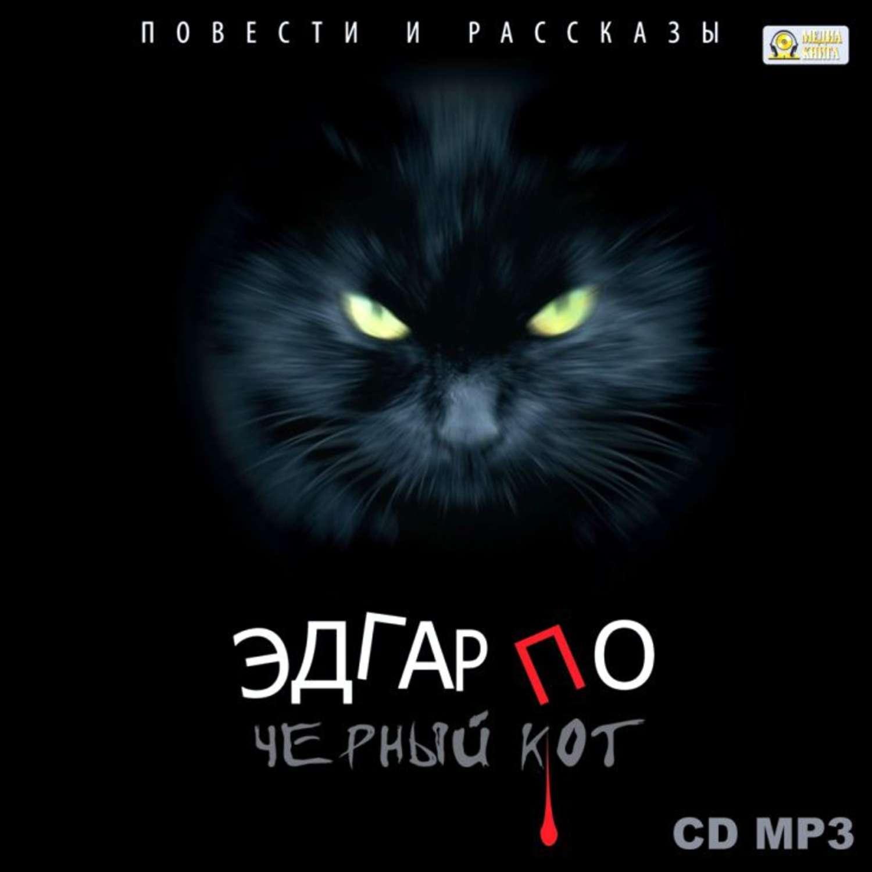 слушать онлайн кот в сапогах шарль перро
