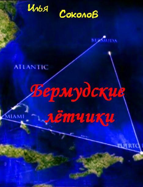 Илья Соколов Бермудские летчики bbc тайны тихого океана часть 3 бескрайняя синева