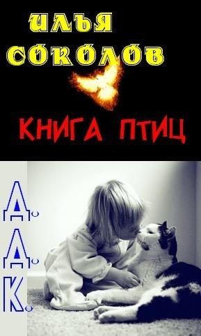 Книга птиц + Д.Д.К. (сборник) - Илья Соколов
