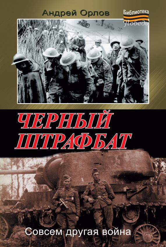 Андрей Орлов - Черный штрафбат