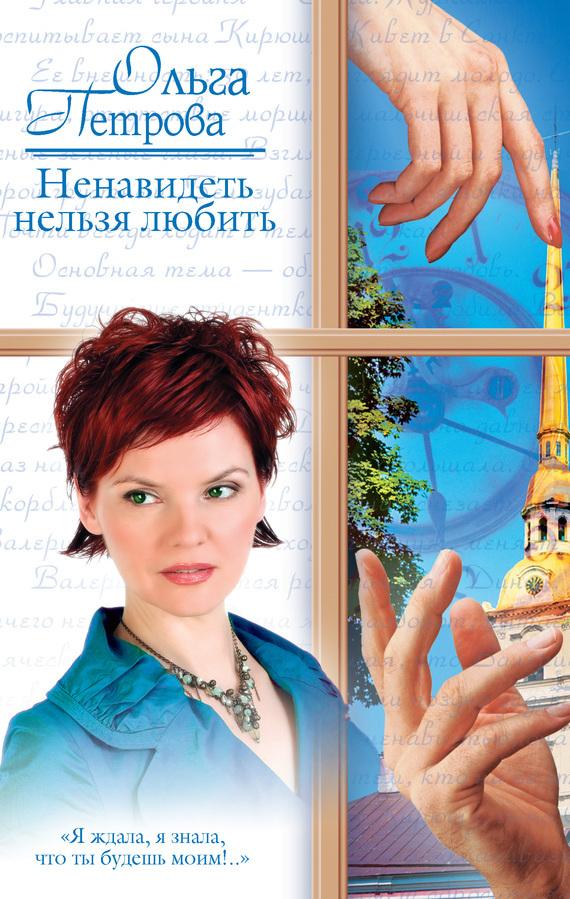 Ольга Петрова Ненавидеть нельзя любить ольга герр любить нельзя ненавидеть