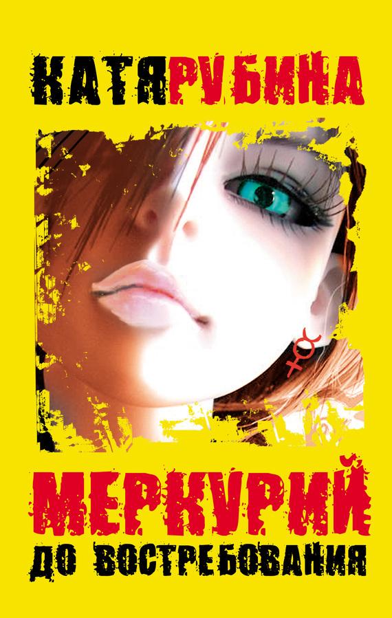 Катя Рубина Меркурий – до востребования рубина д рубина 17 рассказов