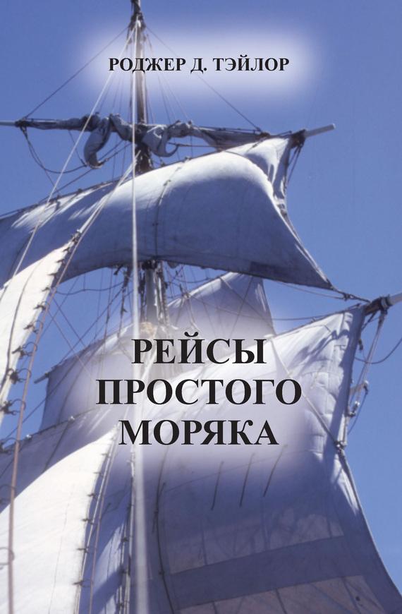 Роджер Д. Тэйлор Рейсы простого моряка ISBN: 978-5-905445-01-9 дешевые рейсы в вену