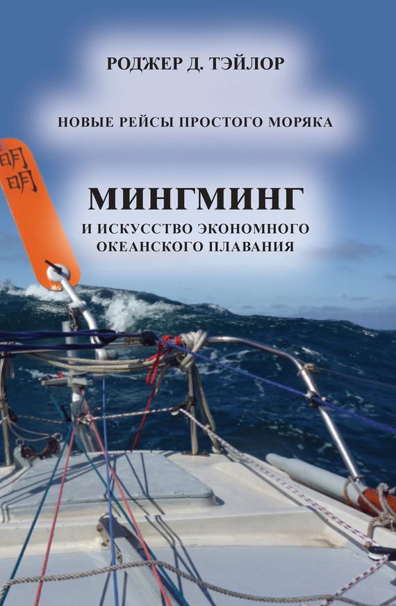 Роджер Д. Тэйлор «Мингминг» и искусство экономного океанского плавания роджер желязны