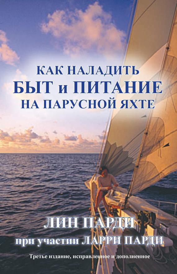 Как наладить быт и питание на парусной яхте происходит романтически и возвышенно