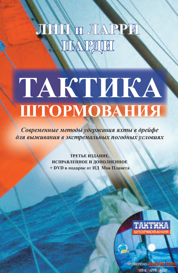 Тактика штормования. Современные методы удержания яхты в дрейфе для выживания в экстремальных погодных условиях (+ DVD)
