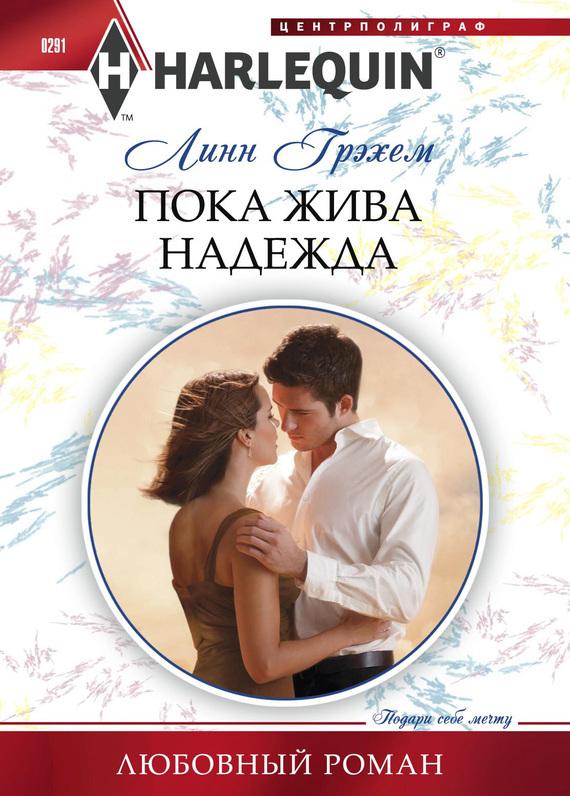 Обложка книги Пока жива надежда, автор Грэхем, Линн