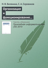 Белянина, Н. В.  - Организация и функционирование геоинформационной системы экологического мониторинга на основе распределенных вычислений