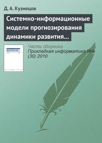 Кузнецов, Д. А.  - Системно-информационные модели прогнозирования динамики развития экономических систем