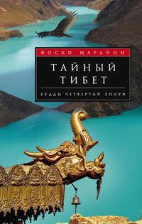 Марайни, Фоско  - Тайный Тибет. Будды четвертой эпохи