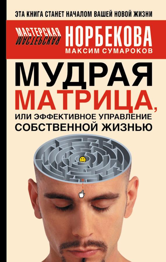 Источник: Сумароков Максим. Мудрая матрица, или Эффективное управление собственной жизнью